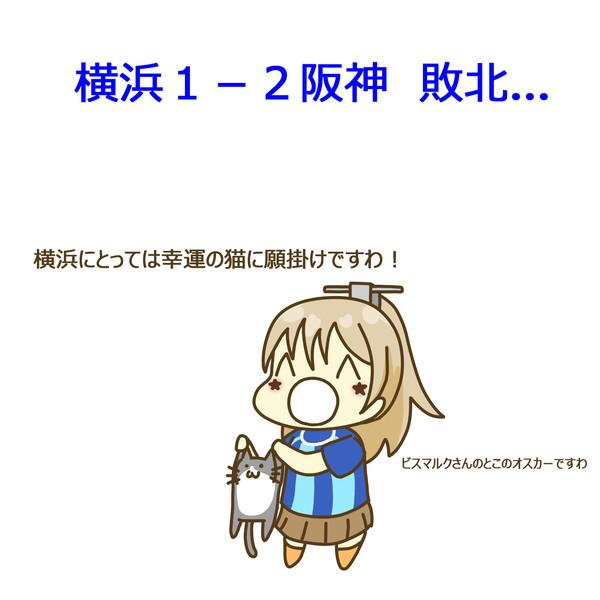 4月29日 阪神戦