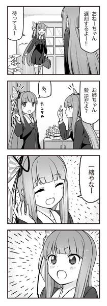 茜ちゃん四コマ3
