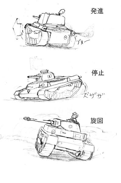 戦車アクション練習