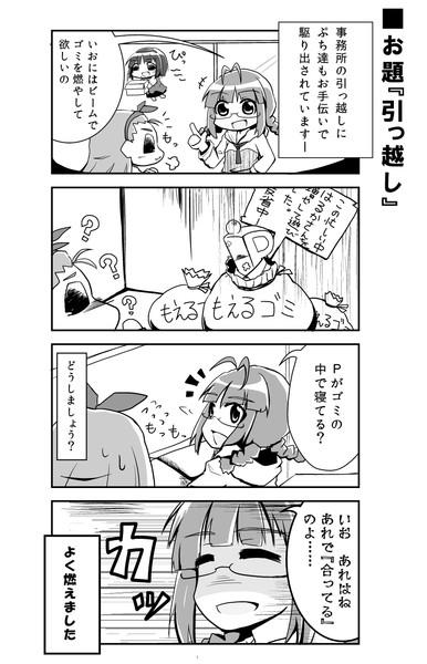 【ぷちます漫画】正しい分別