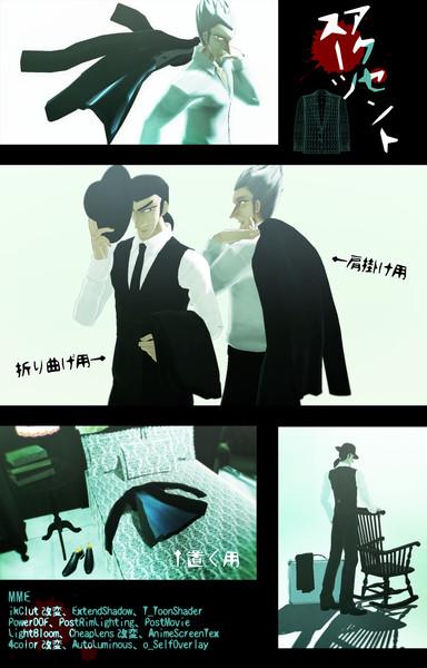 【MMD-OMF6】アクセントスーツ