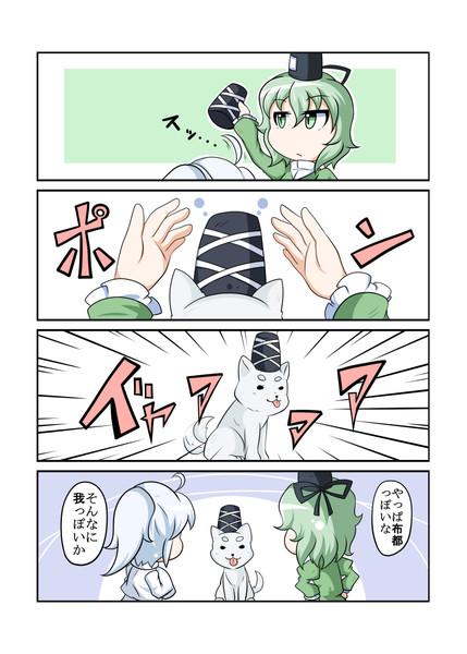 動物×豪族 6
