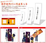 【MMD-OMF6】抱き枕カバー作成キット【アクセサリ配布】