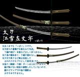 【MMD-OMF6】太刀 江雪左文字 っぽい刀
