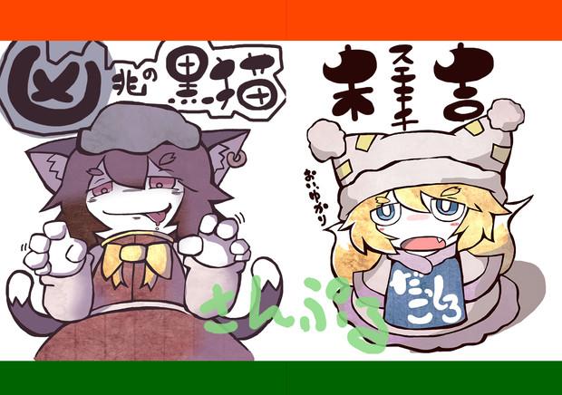 【幻想辻占煎餅2016春】凶兆の黒猫、小生意気な幼狐