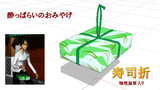 【MMD-OMF6】寿司折