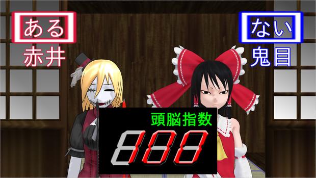 【東方MMDクロスオーバー祭】あるなしクイズ(一例)