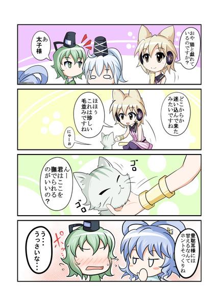 動物×豪族 13