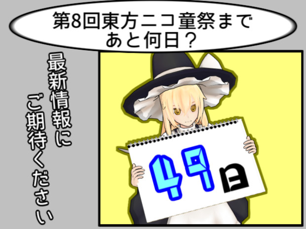 【第8回東方ニコ童祭支援】あと49日!