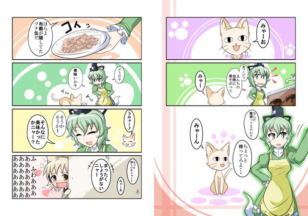 動物×豪族 14