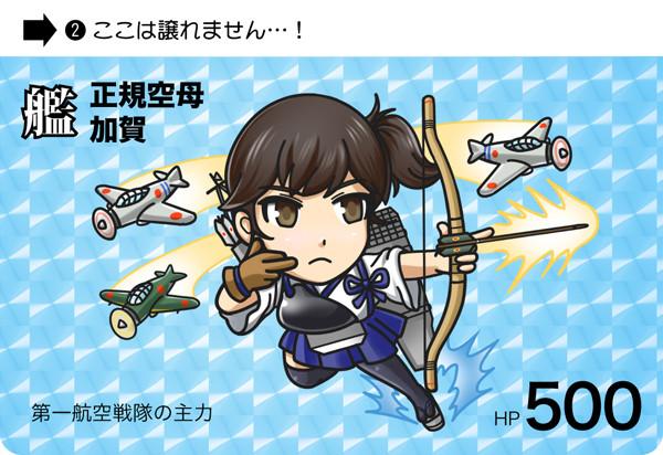 SDガンダムワールド風艦これカード「正規空母 加賀」