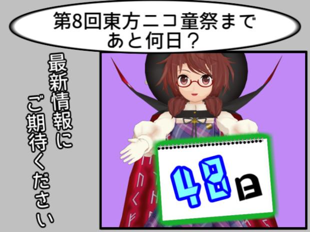 【第8回東方ニコ童祭支援】あと48日!
