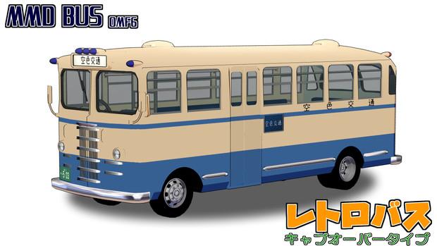【MMD-OMF6】レトロバス【モデル配布】