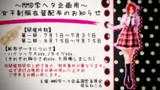 【MMD学ヘタ企画】学ヘタ女子制服衣装配布【6/1:ファイル更新】