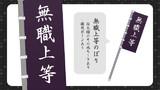 無職上等のぼり【MMDアクセサリ配布】