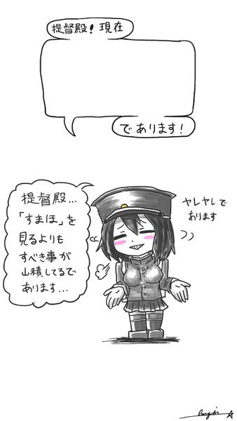 あきつ丸時計(待ち受け用)