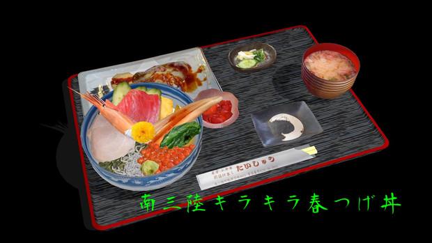 南三陸キラキラ春つげ丼【復興応援モデル】