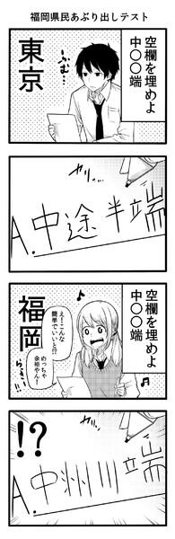 博多弁の女の子は可愛いと思うのでもっと広まってほしい⑬(福岡県民ひっかけ問題編)