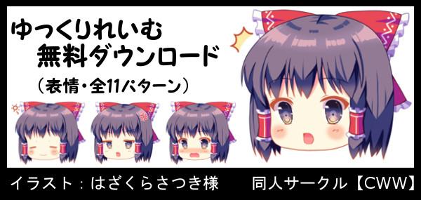 東方Project 博麗霊夢【ゆっくりれいむ】無料ダウンロード!