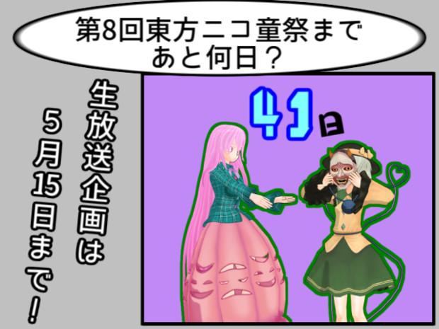 【第8回東方ニコ童祭支援】あと41日!