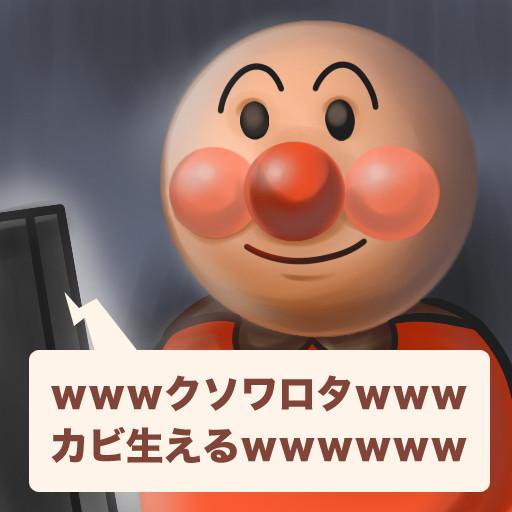 真顔でインターネットを楽しむアンパンマン