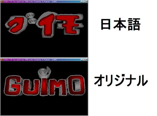 GUIMO(のロゴ)を勝手に日本語化