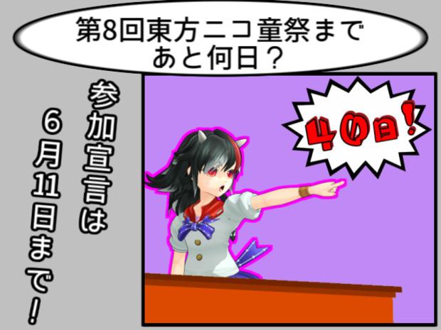 【第8回東方ニコ童祭支援】あと40日!