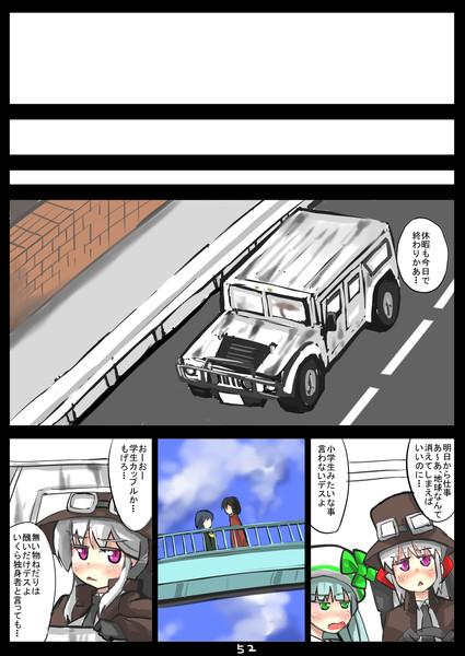 大分前に描いたオリジナル漫画のネーム52