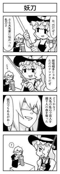 東方よンコマ_9