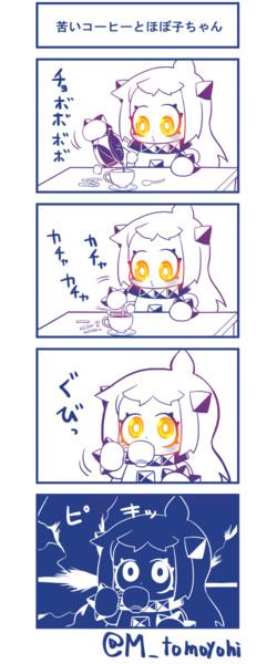 苦いコーヒーとほぽ子ちゃん