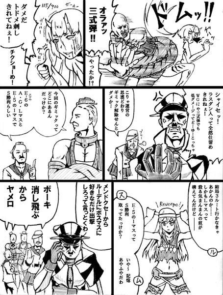 2016春イベント E-6「友軍泊地奪還作戦」