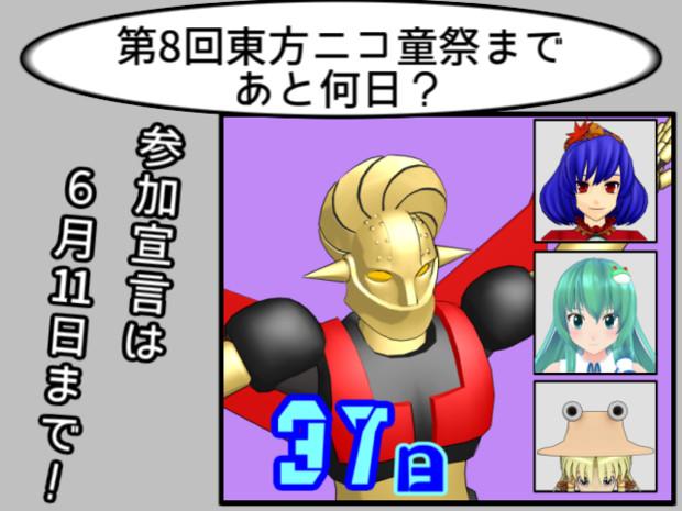 【第8回東方ニコ童祭支援】あと37日!