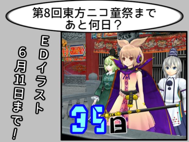 【第8回東方ニコ童祭支援】あと35日!