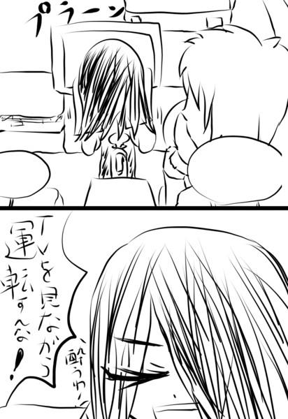 カーナビ貞子