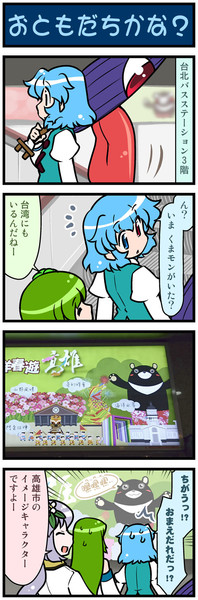 がんばれ小傘さん 1995