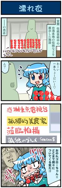 がんばれ小傘さん 1996