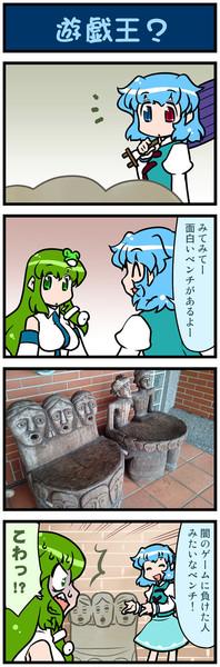 がんばれ小傘さん 1997