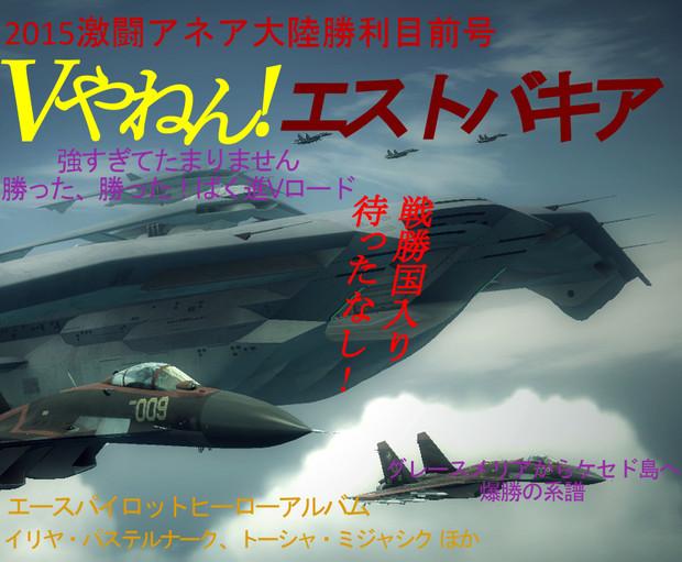 【エースコンバット】エメリア・エストバキア戦争