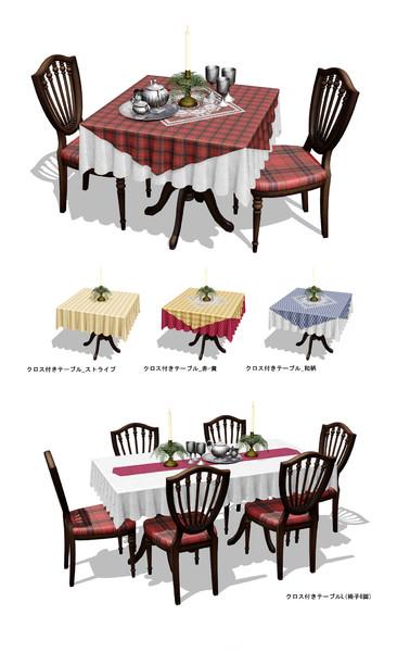 クロス付きテーブルセット