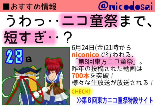 【第8回東方ニコ童祭支援】あと28日!
