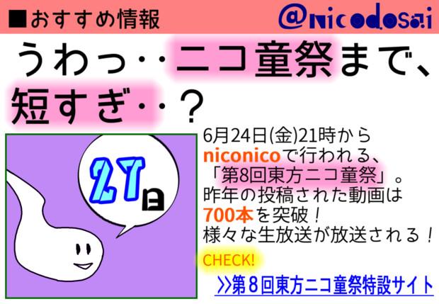 【第8回東方ニコ童祭支援】あと27日!