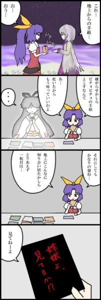 依姫、直になる