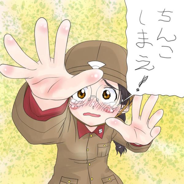 ちんこしまえ(福田)
