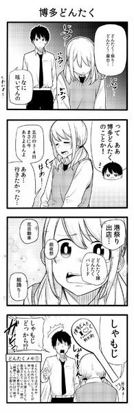 博多弁の女の子は可愛いと思うのでもっと広まってほしい21(博多どんたく編)