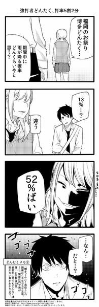 22:博多弁の女の子は可愛いと思うのでもっと広まってほしい(打率五割二分編)
