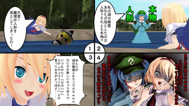 【第2回4コマ漫画の4コマ目選手権】KY