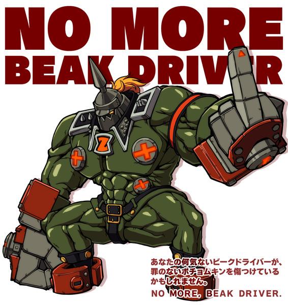 ノーモア、ビークドライバー