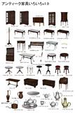アンティーク家具いろいろv1.9カタログ