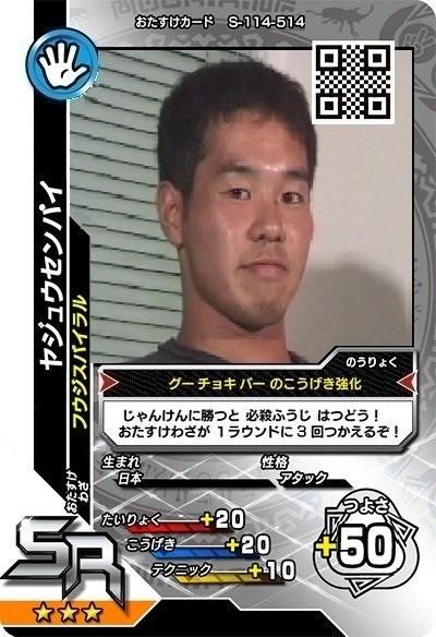ムシキングカードと化した先輩.GC2