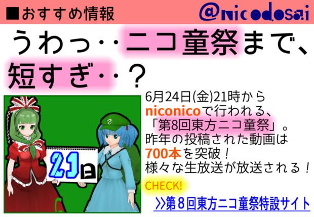 【第8回東方ニコ童祭支援】あと21日!